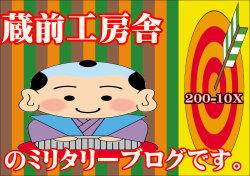 ブログ(ミリタリーブログ内)蔵前工房舎・通販部(桑田商会)ニュースです。