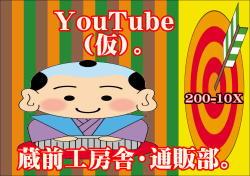 YouTube(仮)
